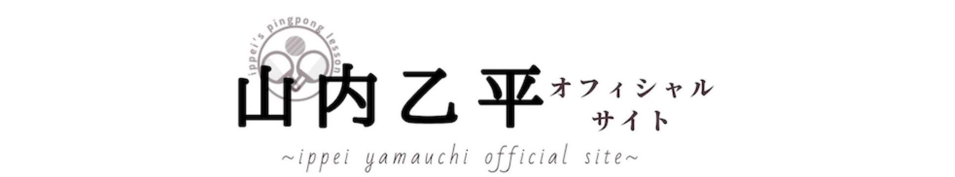 プロ卓球コーチ 山内乙平オフィシャルサイト